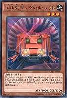 遊戯王/第9期/CPL1-JP038 工作列車シグナル・レッド R
