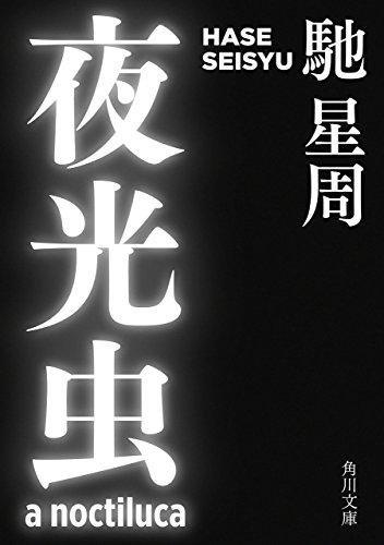 夜光虫 (角川文庫)の詳細を見る