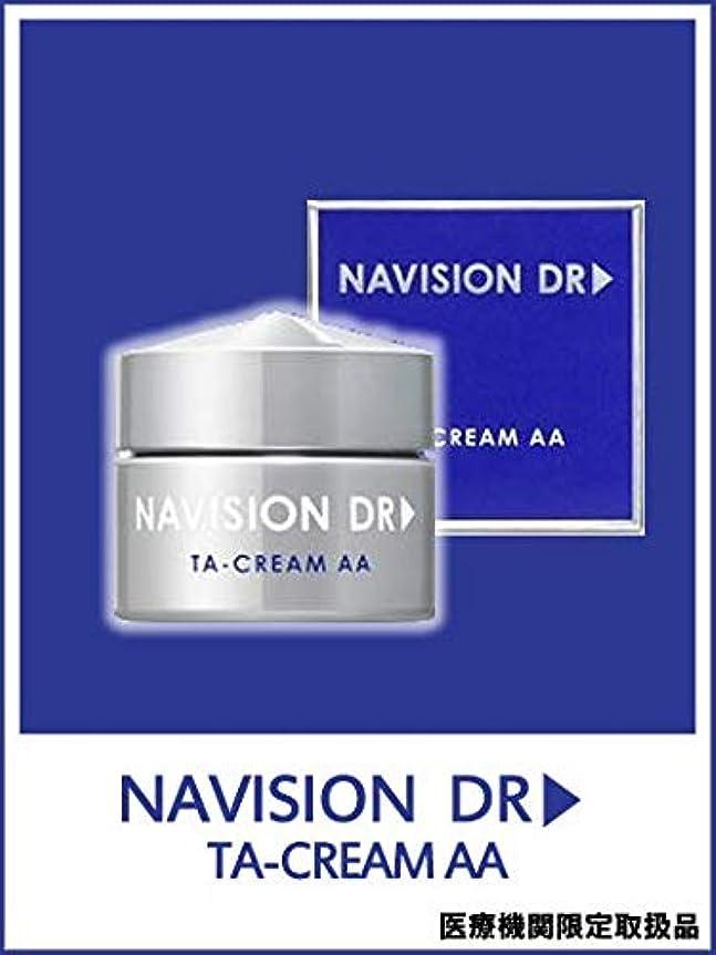 ふさわしい高潔なアウターNAVISION DR? ナビジョンDR TAクリームAAn(医薬部外品) 30g