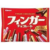 カバヤ フィンガーチョコレート 164g