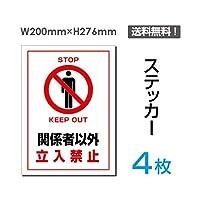 「関係者以外立入禁止」【ステッカー シール】タテ・大 200×276mm (sticker-026-4) (4枚組)