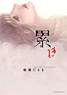 [松浦だるま] 累 第01-13巻