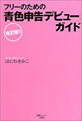 フリーのための青色申告デビューガイド改訂版!!