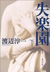 失楽園〈下〉 (角川文庫)