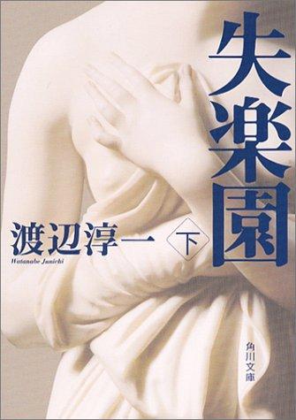 失楽園〈下〉 (角川文庫)の詳細を見る