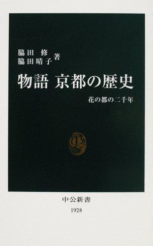 物語 京都の歴史―花の都の二千年 (中公新書)の詳細を見る