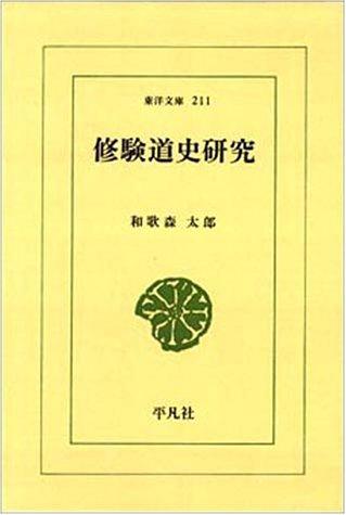 修験道史研究 (東洋文庫 211)
