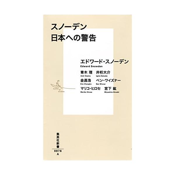 スノーデン 日本への警告 (集英社新書)の紹介画像2