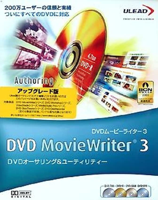 Ulead DVD Movie Writer 3 アップグレード版