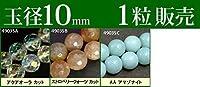 1粒売り 10mm 粒 バラ売り ビーズ 天然石 パワーストーン (≪49035C≫AA アマゾナイト)