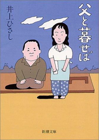 父と暮せば (新潮文庫)
