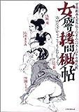 女盛り拷問秘帖―オムニバス・エロチカ時代劇 (官能劇画大全外伝 (3))