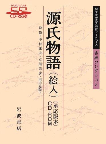 源氏物語(絵入)〔承応版本〕[CD-ROM]