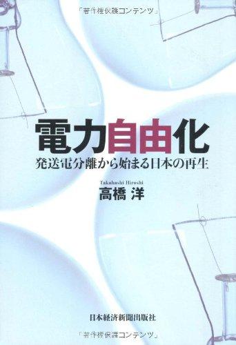 電力自由化 —発送電分離から始まる日本の再生