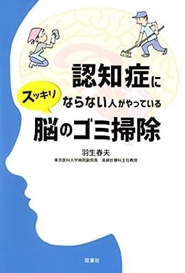 認知症にならない人がやっている スッキリ脳のゴミ掃除