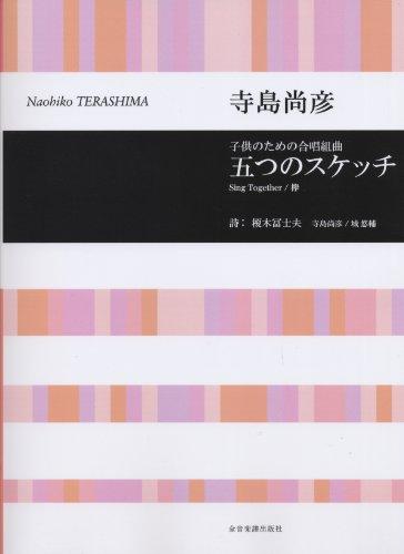 寺島尚彦 子供のための合唱組曲 五つのスケッチ (合唱ライブラリー)