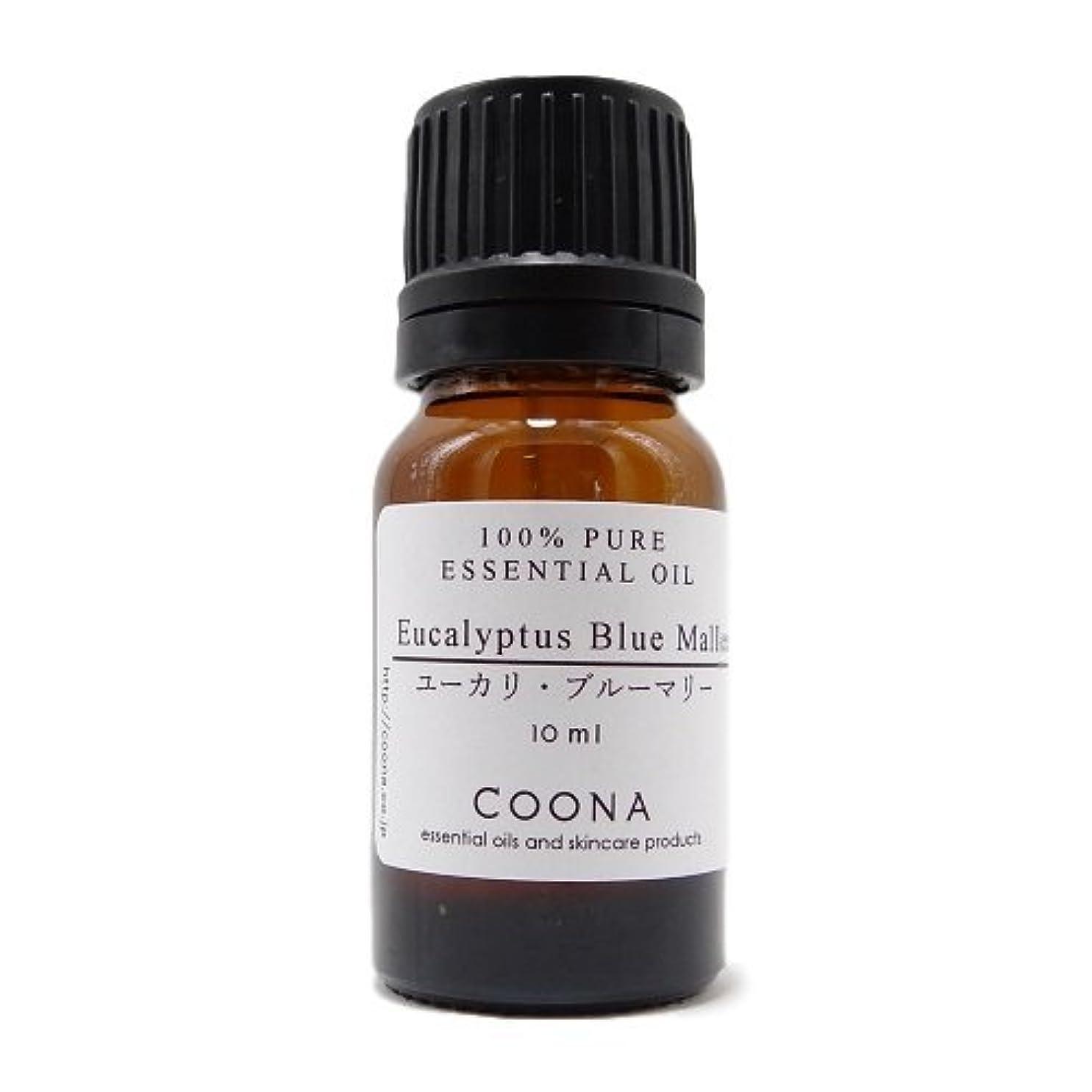 おばあさん後便益ユーカリ ブルーマリー 10ml (COONA エッセンシャルオイル アロマオイル 100%天然植物精油)