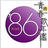 続・青春歌年鑑 1986