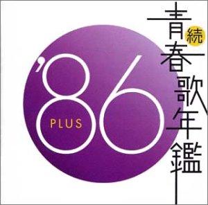 [画像:続・青春歌年鑑 1986]