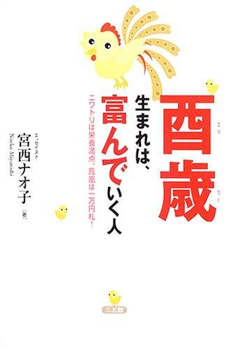 酉歳生まれは、富んでいく人—ニワトリは栄養満点、鳳凰は一万円札!