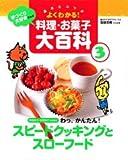 手づくり大好きさんの料理・お菓子大百科―基本とコツがよくわかる! (3)