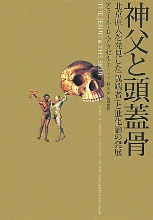 神父と頭蓋骨の詳細を見る