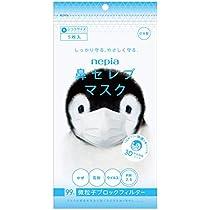 (日本製 PM2.5対応)ネピア 鼻セレブマスク ふつうサイズ 5枚入