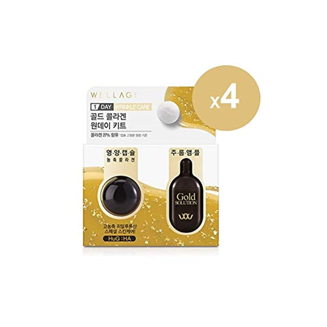 スラム街呼吸規模wellage☆Real Collagen Bio Capsule&Gold Solution☆ウェルラジュ ゴールドコラーゲン1dayキット [並行輸入品]