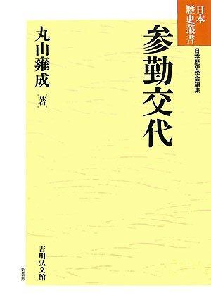 参勤交代 (日本歴史叢書)