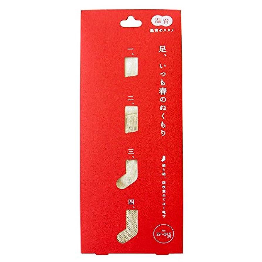ローストインゲンモートCocoonfit(コクーンフィット) 温育 絹と綿、四枚重ねてはく靴下