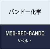 バンドー化学 M形Vベルト(レッドシール) M50-RED-BANDO