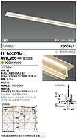 DD-3326-L 山田照明 電球色LEDベースライト(FHF45W×2相当)(切込穴寸60×1226mm)