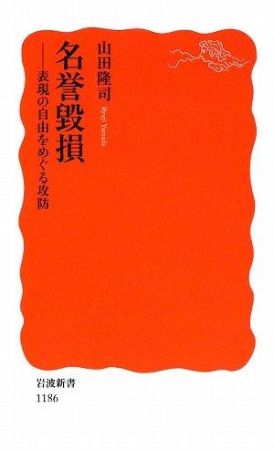 名誉毀損―表現の自由をめぐる攻防 (岩波新書)の詳細を見る