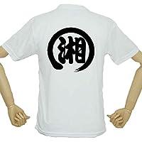 湘南ベルマーレ応援ウェア 湘Tシャツ サッカー バックプリント 面白Tシャツ おもしろTシャツ