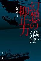 幻想の抑止力―沖縄に海兵隊はいらない