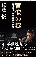 佐藤 優 (著)発売日: 2018/11/13新品: ¥ 853ポイント:8pt (1%)