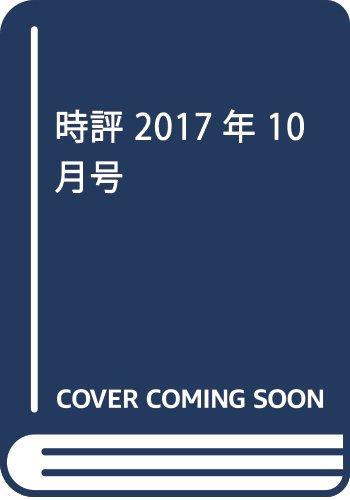 時評 2017年 10 月号 [雑誌]
