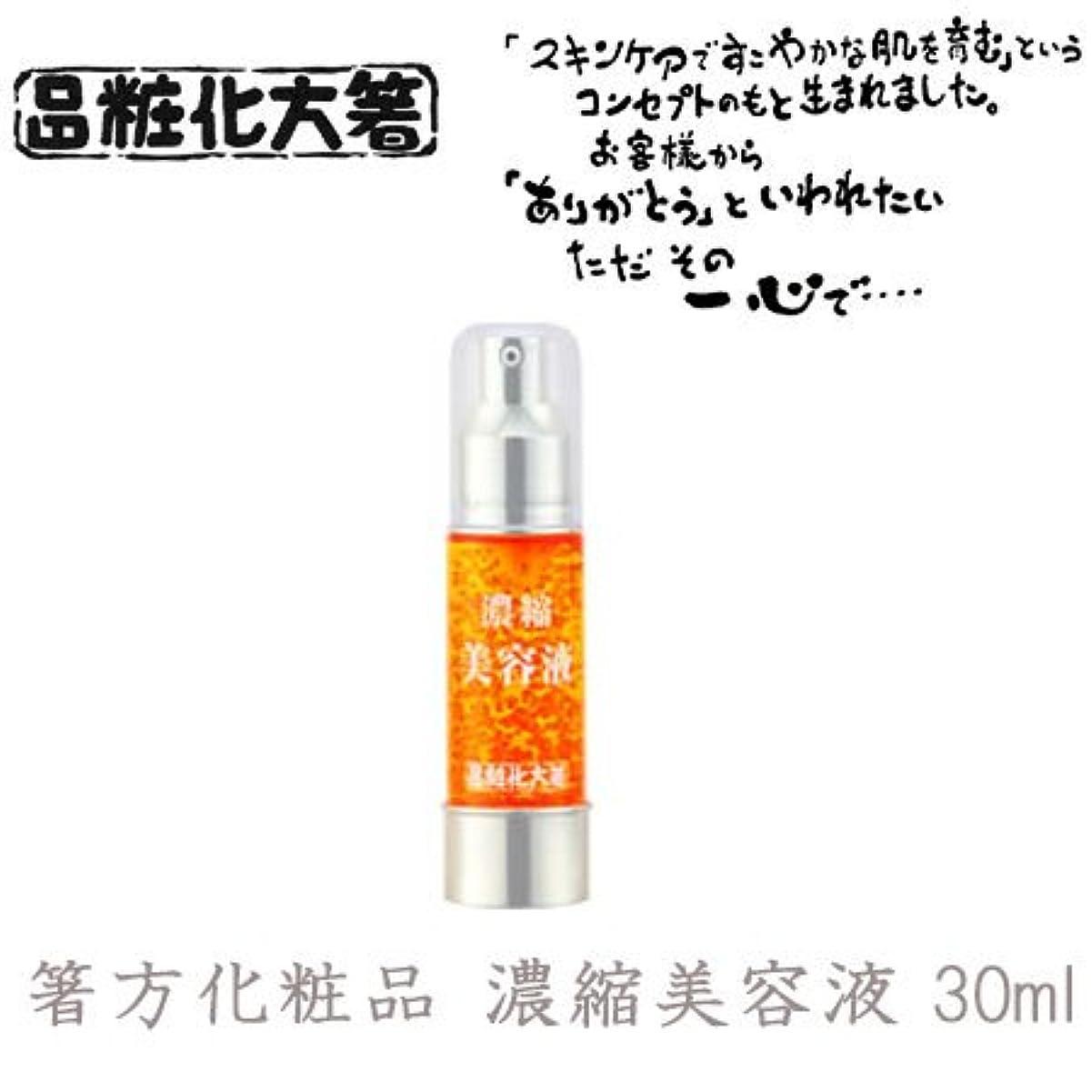 果てしない運河評価箸方化粧品 濃縮美容液 30ml はしかた化粧品