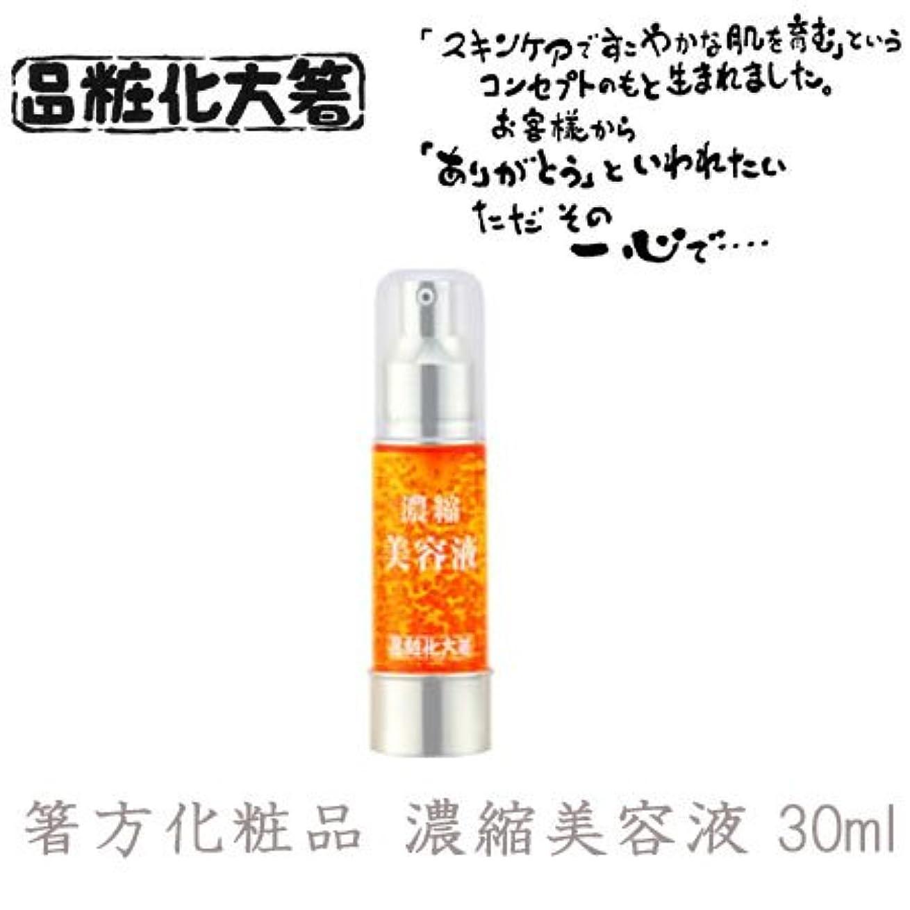 ささやき事前簿記係箸方化粧品 濃縮美容液 30ml はしかた化粧品