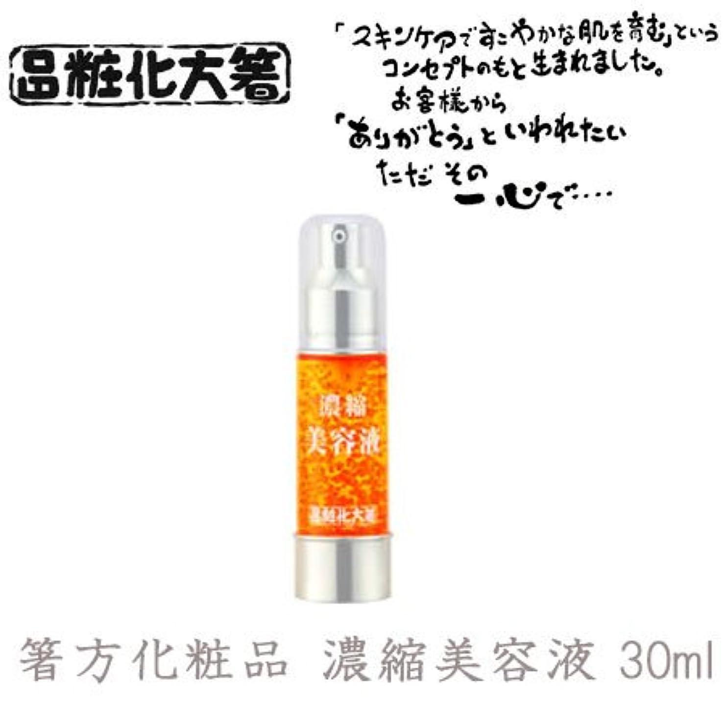 テレビラリーベルモントに対応箸方化粧品 濃縮美容液 30ml はしかた化粧品