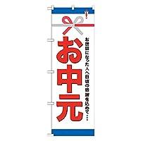 お中元 のぼり GNB-919/62-7065-82