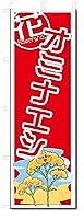 のぼり のぼり旗 オミナエシ (W600×H1800)