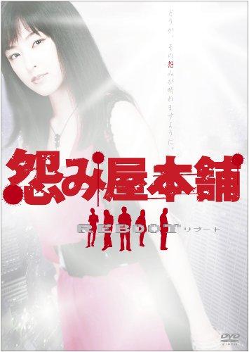 怨み屋本舗REBOOT DVD-BOX(5枚組)
