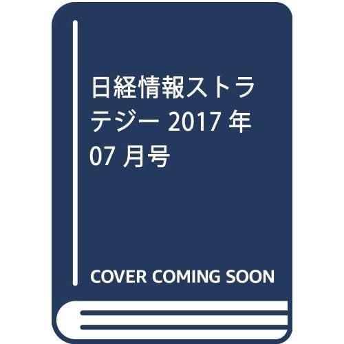 日経情報ストラテジー 2017年 07 月号 [雑誌]
