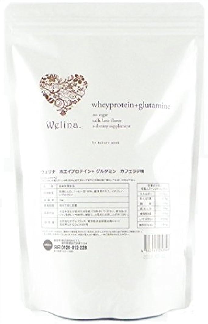 曇った慎重ミシンウェリナ ホエイプロテイン+グルタミン カフェラテ味 1kg