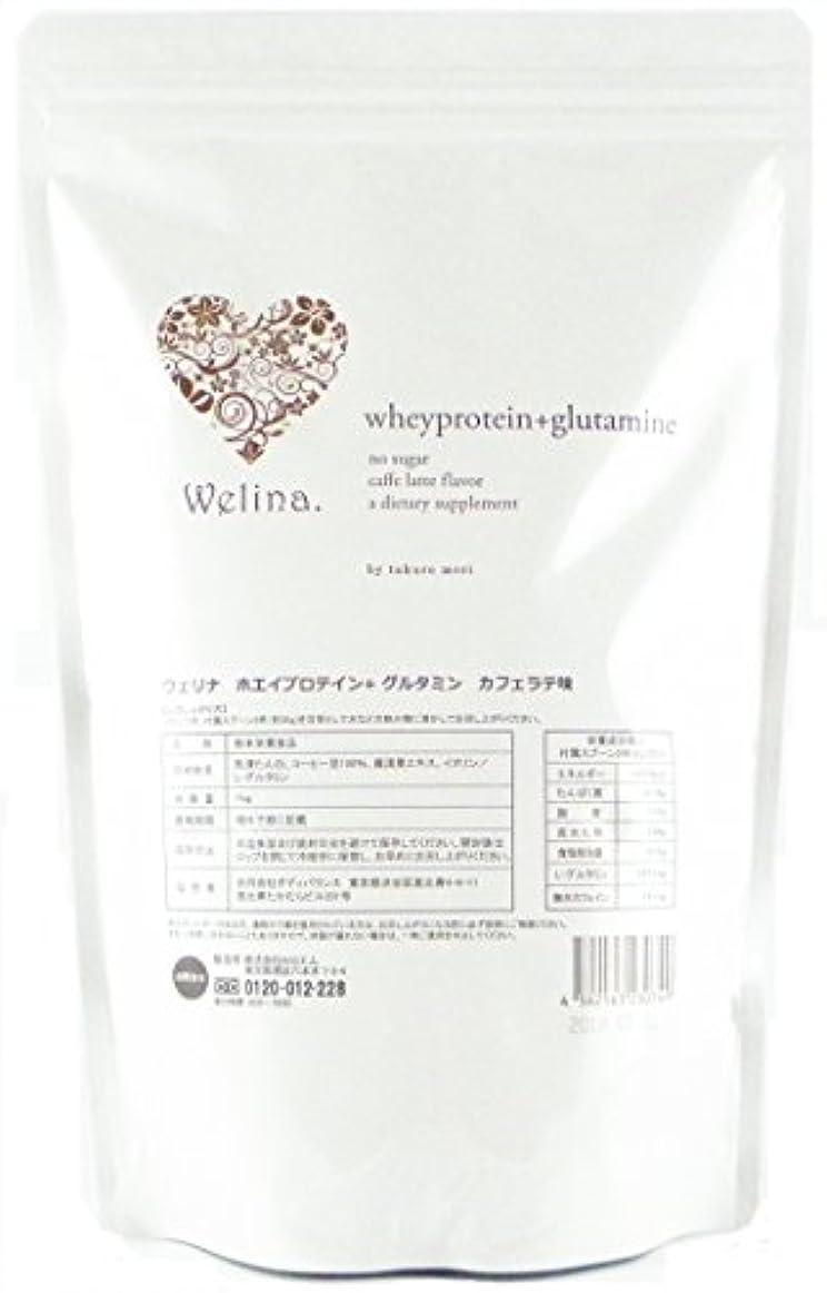カジュアルスリム大量ウェリナ ホエイプロテイン+グルタミン カフェラテ味 1kg