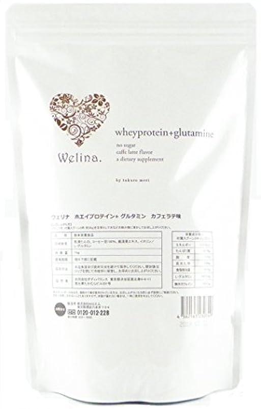 潜在的な借りている名声ウェリナ ホエイプロテイン+グルタミン カフェラテ味 1kg