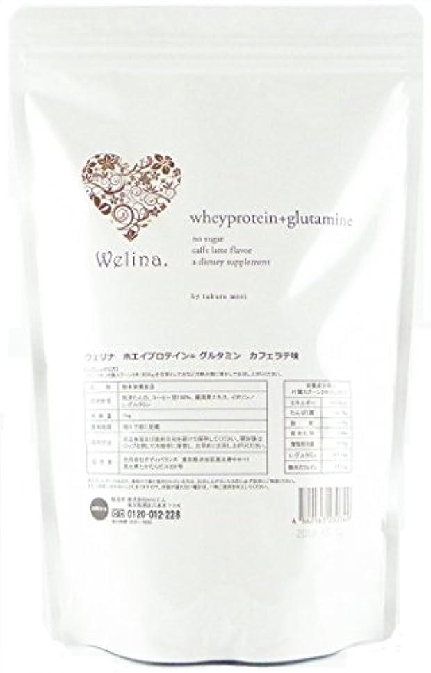 クラッチ損なう甲虫ウェリナ ホエイプロテイン 新カフェラテ味 1kg