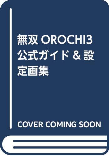 無双OROCHI3 公式ガイド&設定画集