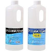 2点セット アルミフィンクリーナー (1.0kg) エアコン洗浄プロ505エアコン洗浄剤 ・リンス剤 アルミフィン・フィルターのリンス処理 (1.0kg) エアコン洗浄プロ404(業務用プロ仕様)